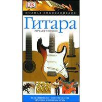 Ричард Чэпмэн: Гитара