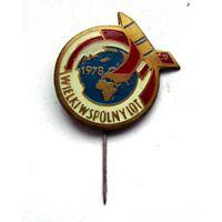 1978. Великий совместный полет. Польша. СССР. Интеркосмос