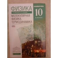 Мякишев Г.Я. Молекулярная физика. Термодинамика. 10 класс