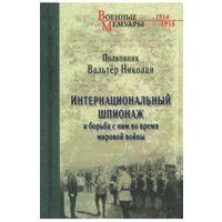 Вальтер Николаи: Интернациональный шпионаж и борьба с ним во время мировой войны