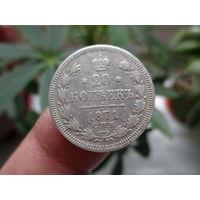 20 копеек 1871 СПБ HI серебро