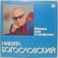 Никита Богословский - Избранные песни из кинофильмов