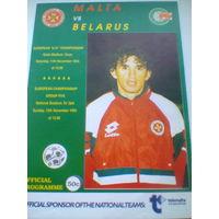 11-12.11.1995  Мальта нац.--Беларусь нац.и Мальта олимп.--Беларусь олимп. цветная