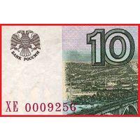 W: Россия 10 рублей 1997 / ХЕ 0009256 / модификация 2004 / красивый интересный номер