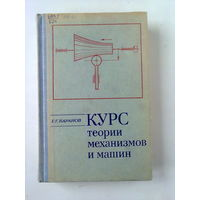 Г.Г. Баранов. Курс теории механизмов и машин. - М:Машиностроение, 1975