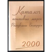 Каталог почтовых марок РБ 2000 (3,50BYN