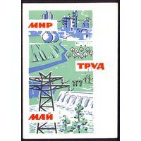 СССР 1964 ДМПК 1 Мая  /прошла почту/