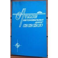 Атлас автодорог СССР / 1979 г.