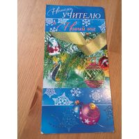 Новогодняя открытка Нашему учителю в Новый год. размер 21 на 10.5 см.