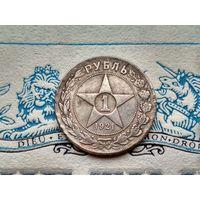 Монета РСФСР, 1 рубль 1921.