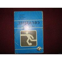 Набор открыток Динамо Минск