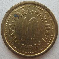 Югославия 10 пар 1990 г. (g)