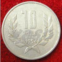 7582:  10 драм 1994 Армения
