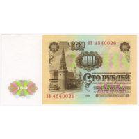 100 рублей 1961 серия ВВ 4540026 UNC... Старт 1 руб!!!
