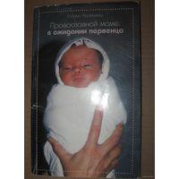 Православной маме в ожидании первенца