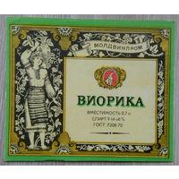 Этикетка. вино СССР-МССР. 0068