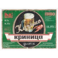 Пивная этикетка Казино Крыница б/у