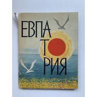 Евпатория. Краткий путеводитель-справочник, 1966 год