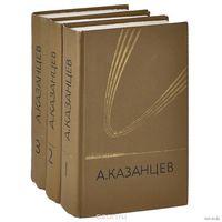 А.Казанцев.Собрание сочинений в 3 книгах(комлект из 3 книг)