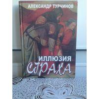 Турчинов А. Иллюзия страха.