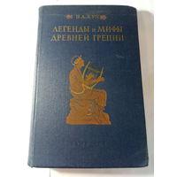 Н.А.Кун ,,Легенды и мифы древней Греции,,1957 г.