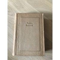 """Верхарн Эмиль. Лирика и Поэмы. """"Художественная литература"""", 1935"""