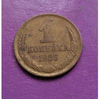 1 копейка 1985 года СССР #08