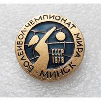 Волейбол. Чемпионат Мира. Минск 1978 год #0544-SP10