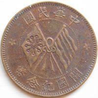 5. Китай 10 кэш, 1912-1920 год.