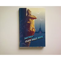 Балтика-седое наше море.  Сборник песен Балтийского флота-208 страниц
