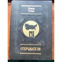 Леонид Репин. Открыватели. М., 1989