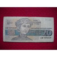 Болгария 20 левов 1991 г.