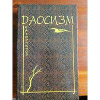 Даосизм. Опыт историко-религиоведческого описания