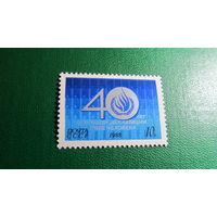 СССР 1988 г. 40-летие Всеобщей декларации прав человека