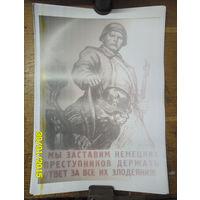 Агитационные плакаты на военную тематику. Репринт на полукартоне. Цена за  штуку.