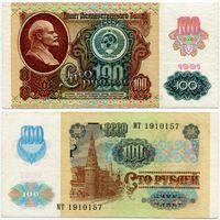 СССР. 100 рублей (образца 1991 года, P243) [серия МТ]