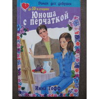 Гофф Инна / Юноша с перчаткой (рассказ студентки) / Роман для девушек