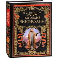Трубецкой. Наследие Чингисхана. Взгляд на русскую историю не с Запада, а с Востока. Иллюстрированное издание