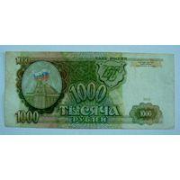 1000 рублей 1993г. Россия