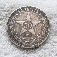 Полтинник 50 копеек 1922 ПЛ #001