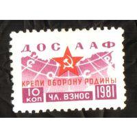 Марка членского взноса ДОСААФ СССР.1981. 10 копеек