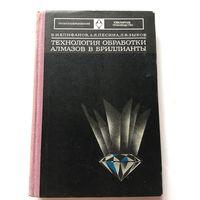 Книга Епифанов Технология обработки алмазов в бриллианты 1976г 312 стр