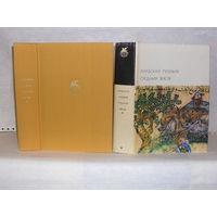 """Арабская поэзия средних веков. """"Библиотека всемирной литературы"""" (БВЛ), серия первая. Том 20."""