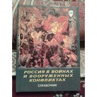 Россия в воинах и вооруженных конфликтах