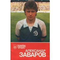 Буклет Александр Заваров