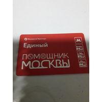 Проездной билет Москва