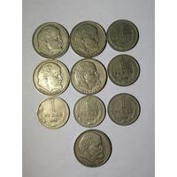 Советские 10 монет 1 рубль с 1 рубля