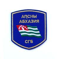 Шеврон Службы Государственной безопасности Абхазии(распродажа коллекции)