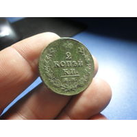2 копейки 1812 ЕМ ПС Александр 1