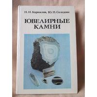 Ювелирные камни. Н.И. Корнилов, Ю.П. Соколова